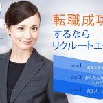リクルートエージェント|外資系・グロ―バル企業へ転職エージェントでは一番だ!