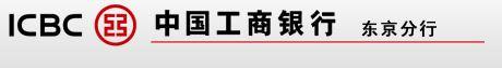 中国系外資中国工商銀行